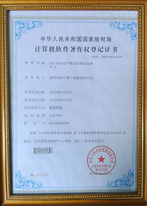 动平衡检测软件专利证书