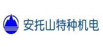 深圳安托山特种机电