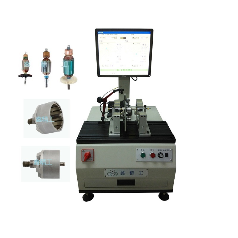 微电机马达转子动平衡机RYQ-1.6|航模电机外转子平衡机