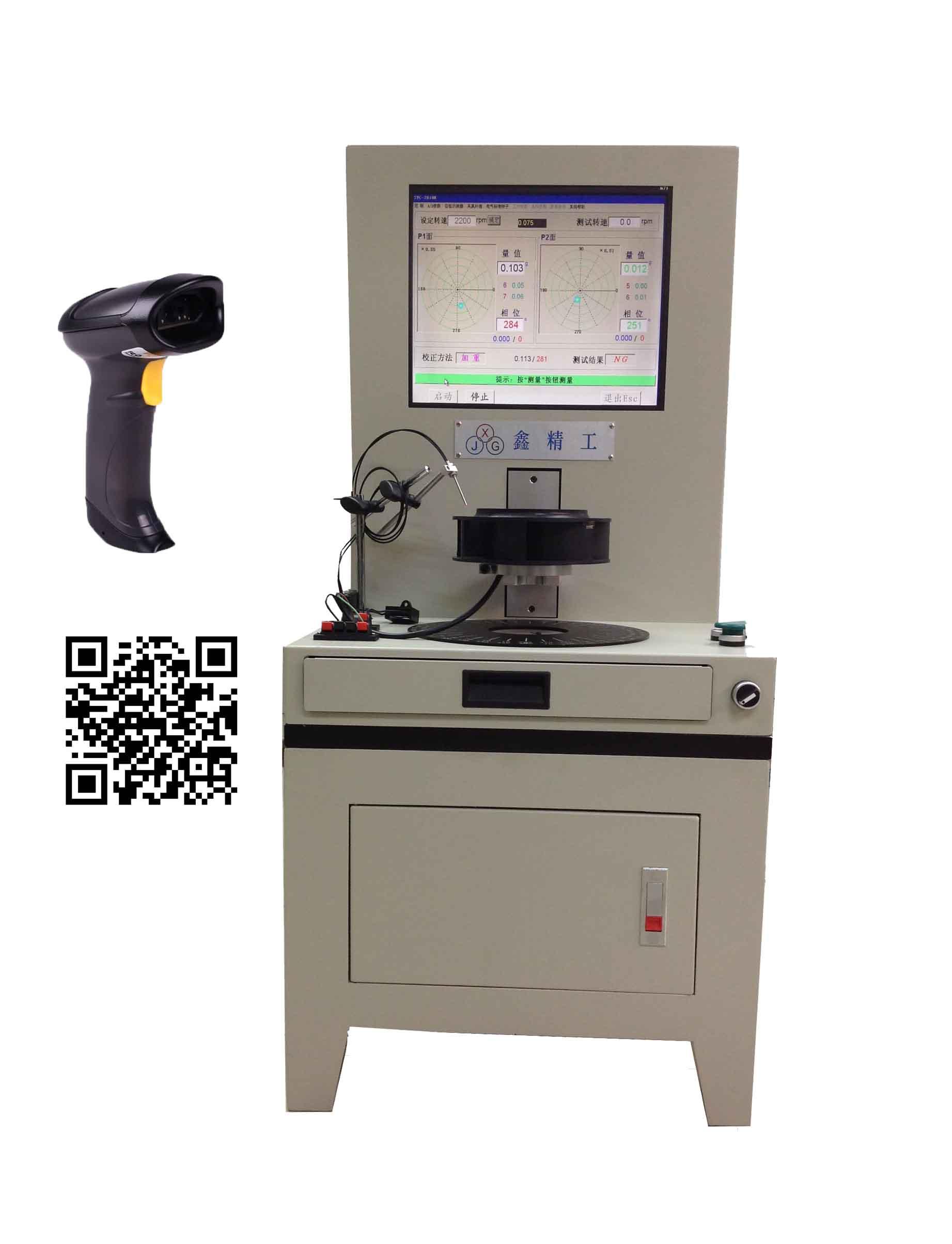 扫描二维码/条型码系统动平衡机